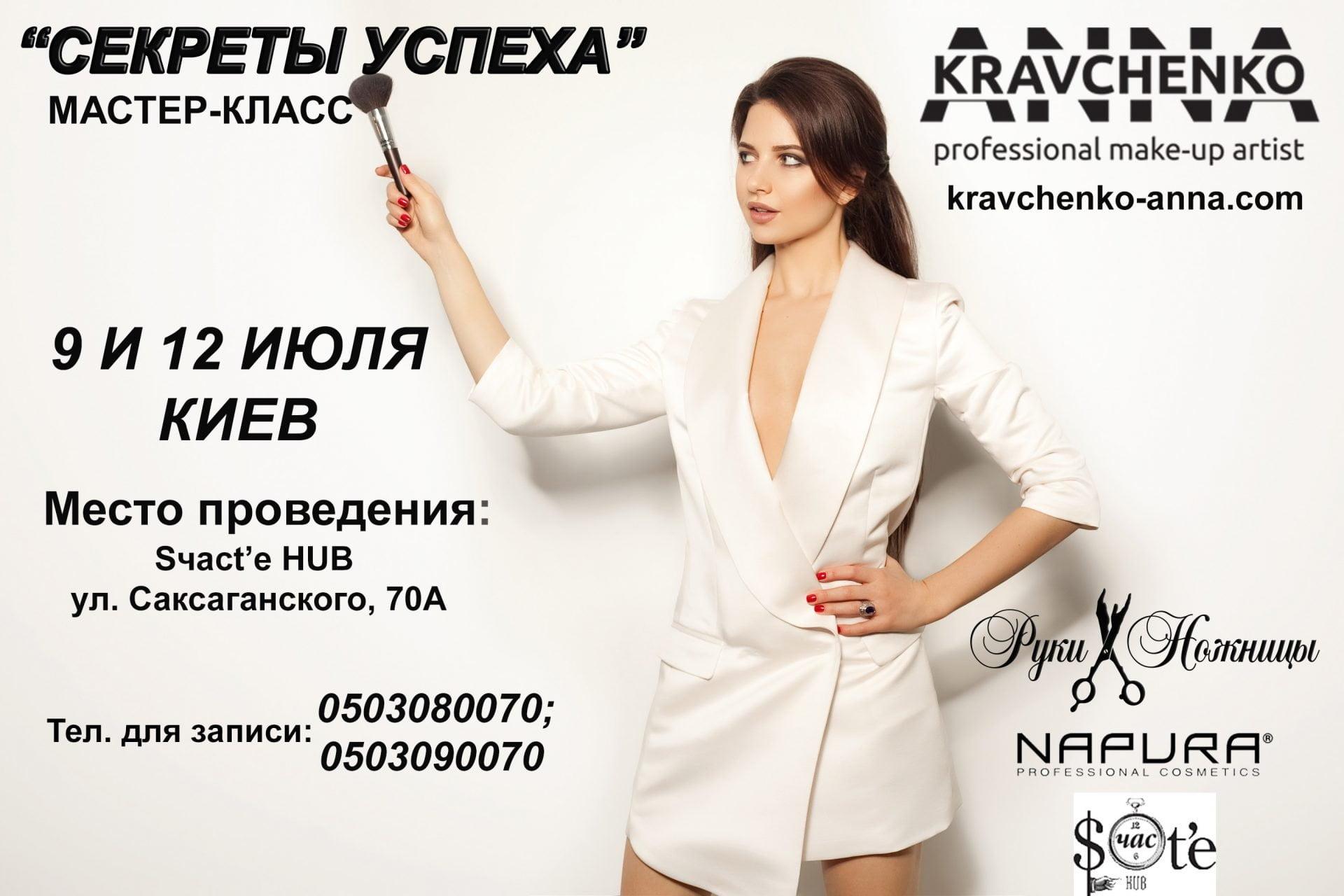 Мастер-класс Анны Кравченко «Секреты успеха»
