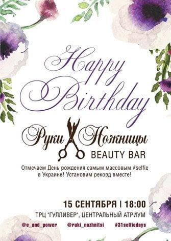 День Рождения Beauty Bar «Руки-ножницы»!