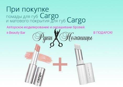 Специальное предложение от интернет-магазина селективной декоративной косметики elan.net.ua