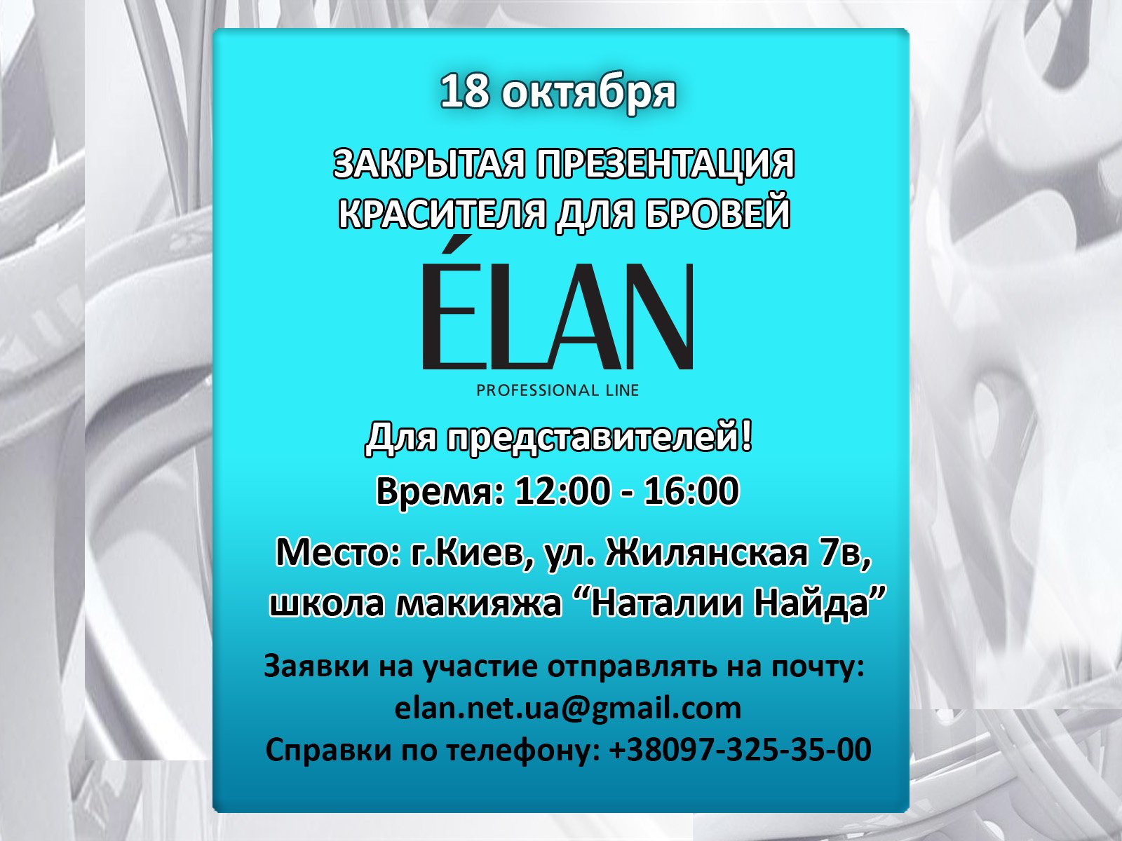 18.10 — Закрытая презентация красителя для бровей «ELAN professional line»