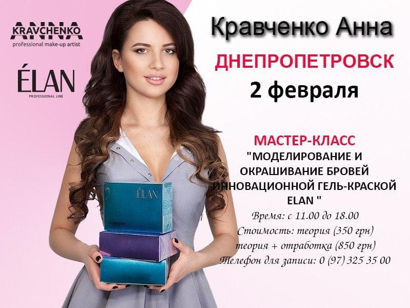 Мастер-класс Анны Кравченко в Днепропетровске