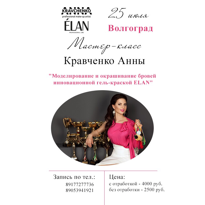 Мастер-класс Кравченко Анны 25.07.2016