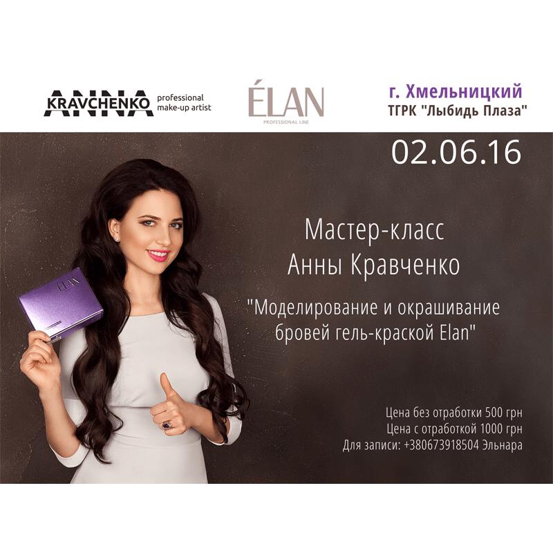 Мастер-класс Кравченко Анны 2 июня 2016