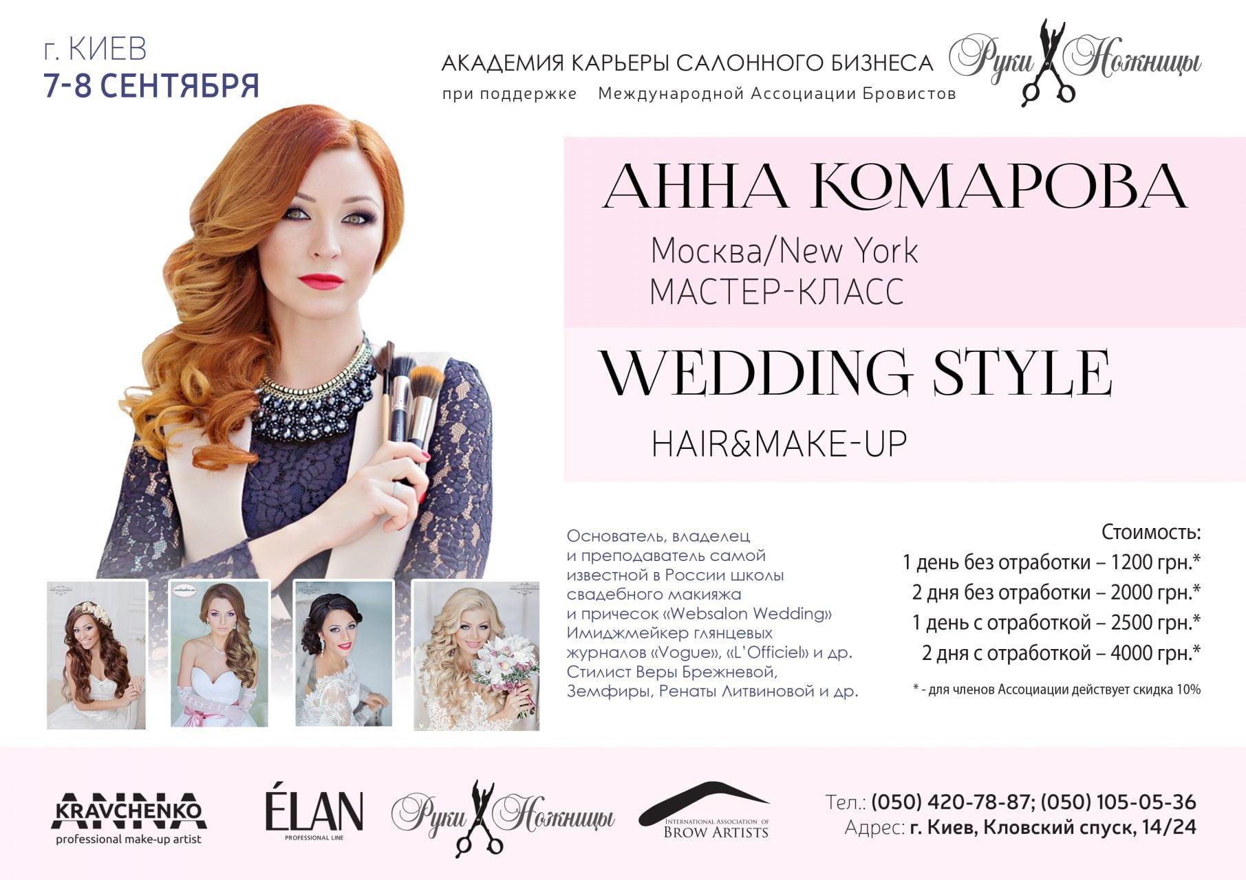 Авторский мастер-класс Анны Комаровой Киев, 7-8 сентября 2016