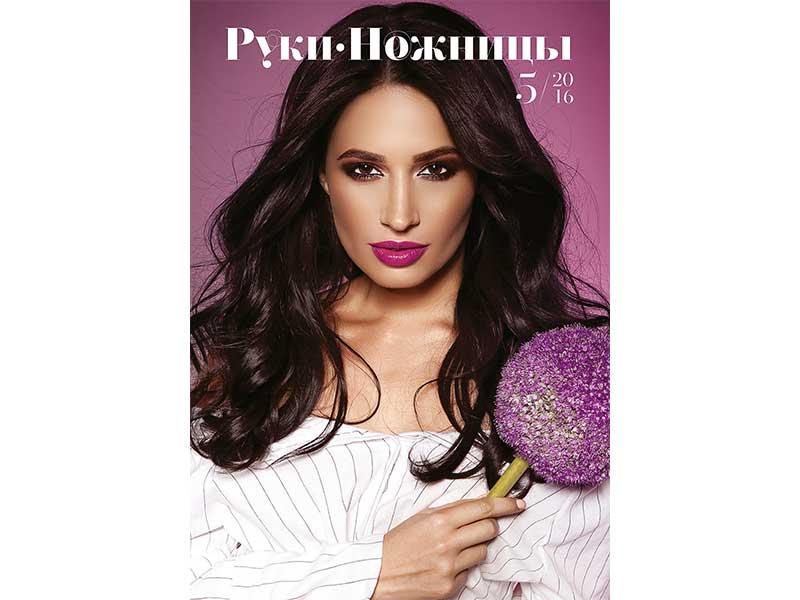 Новый выпуск журнала «Руки-Ножницы»