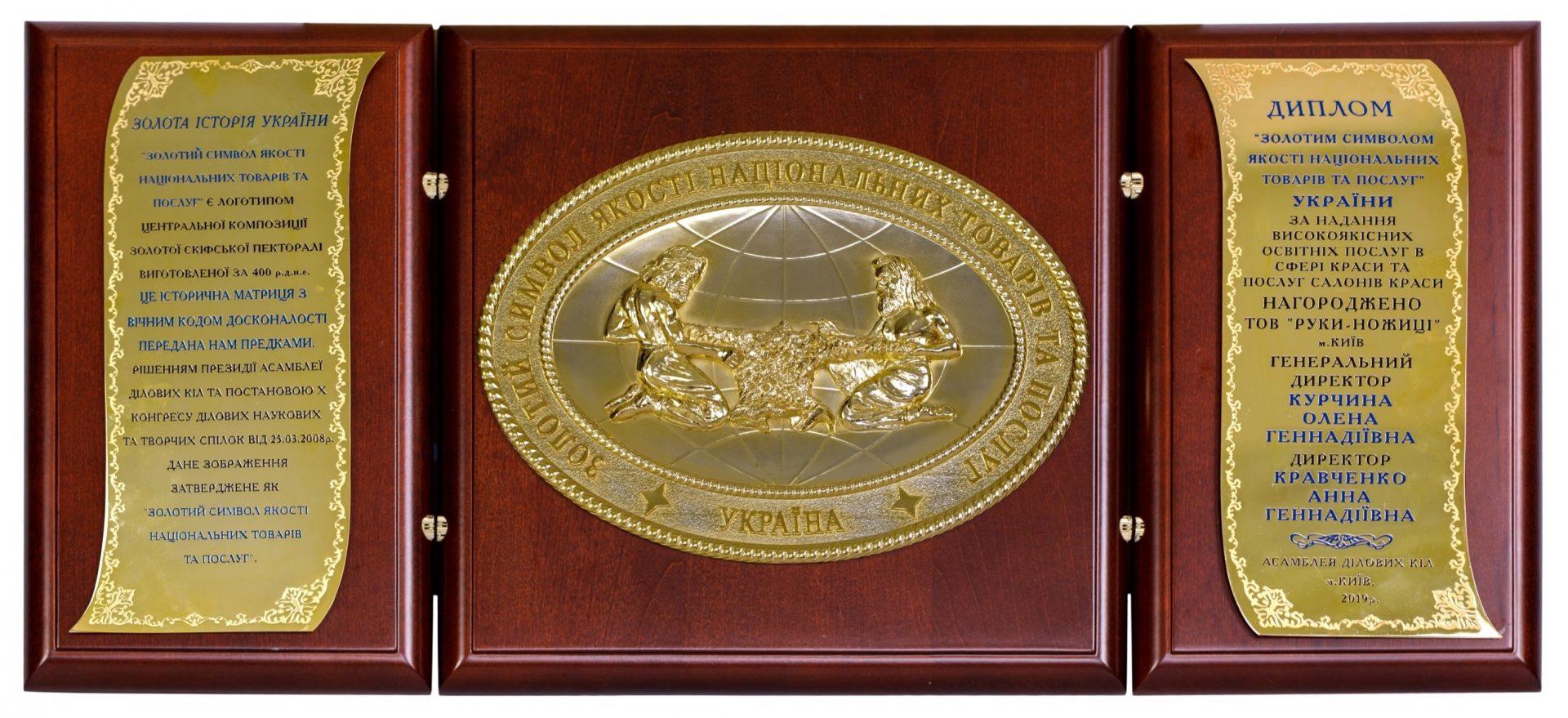 Компания «Руки-Ножницы» одержала государственную награду «Золотой символ качества национальных товаров и услуг»