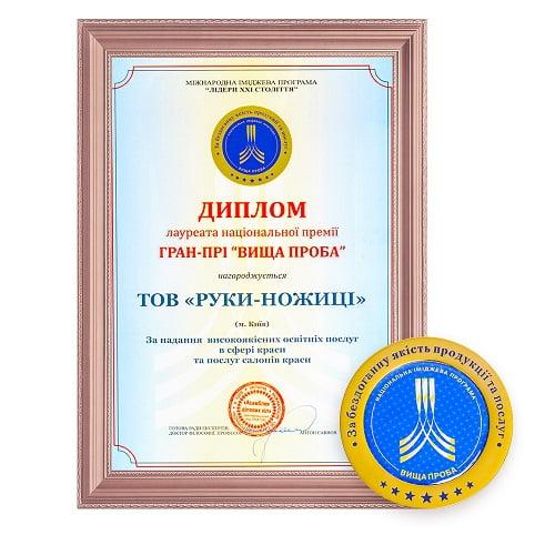 Компания «Руки-Ножницы» была отмечена национальной премией Гран-при «Высшая проба»