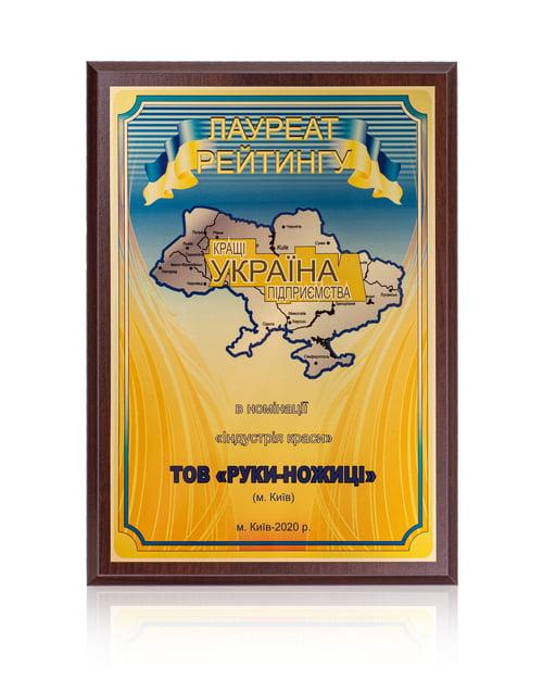 ООО «Руки-Ножницы» удостоили Национальной награды и звания «Лучшее предприятие Украины»