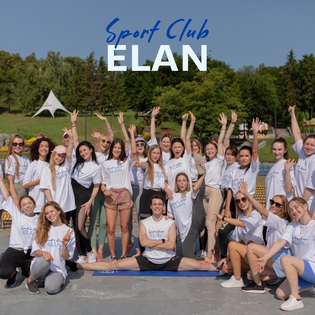 Активное лето с ELAN SPORT!